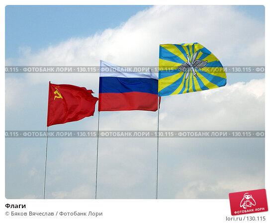 Флаги, фото № 130115, снято 25 августа 2007 г. (c) Бяков Вячеслав / Фотобанк Лори