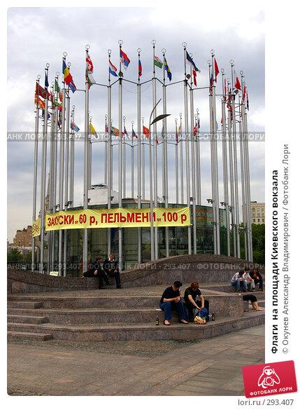 Купить «Флаги  на площади Киевского вокзала», фото № 293407, снято 20 мая 2008 г. (c) Окунев Александр Владимирович / Фотобанк Лори