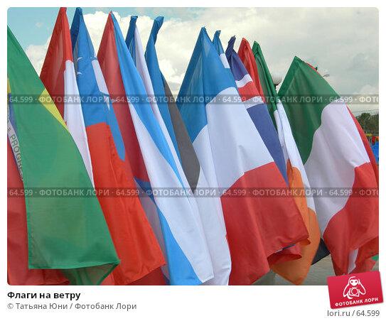 Флаги на ветру, фото № 64599, снято 16 июля 2007 г. (c) Татьяна Юни / Фотобанк Лори