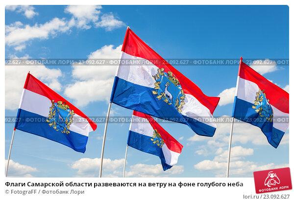Купить «Флаги Самарской области развеваются на ветру на фоне голубого неба», фото № 23092627, снято 12 июня 2016 г. (c) FotograFF / Фотобанк Лори