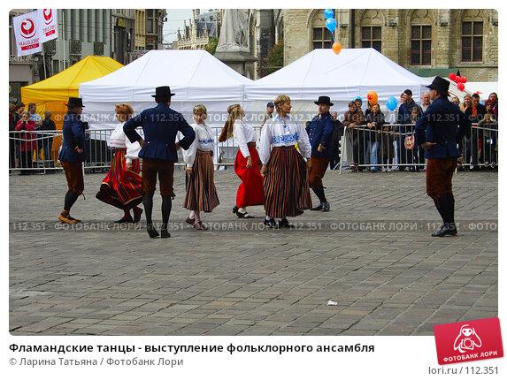 Фламандские танцы - выступление фольклорного ансамбля, фото № 112351, снято 30 сентября 2007 г. (c) Ларина Татьяна / Фотобанк Лори