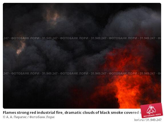 Купить «Flames strong red industrial fire, dramatic clouds of black smoke covered sky», фото № 31949247, снято 18 апреля 2019 г. (c) А. А. Пирагис / Фотобанк Лори