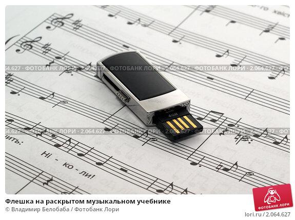 Купить «Флешка на раскрытом музыкальном учебнике», фото № 2064627, снято 19 октября 2010 г. (c) Владимир Белобаба / Фотобанк Лори