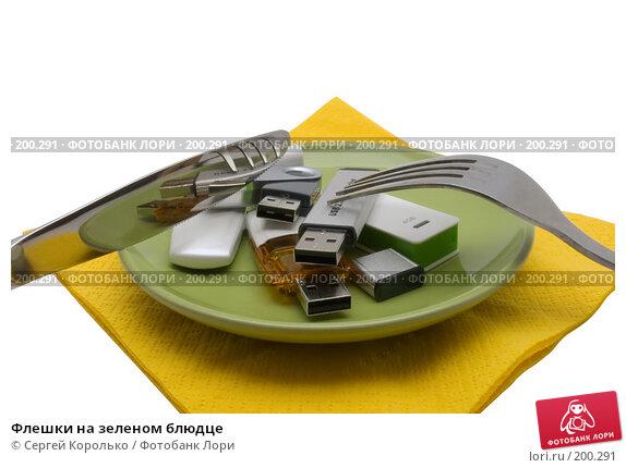 Купить «Флешки на зеленом блюдце», фото № 200291, снято 15 декабря 2017 г. (c) Сергей Королько / Фотобанк Лори