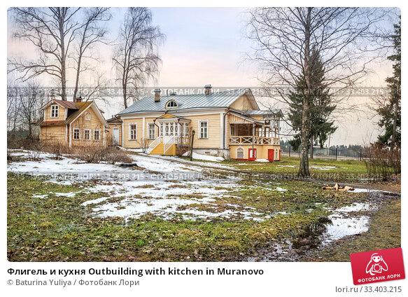 Купить «Флигель и кухня Outbuilding with kitchen in Muranovo», фото № 33403215, снято 9 марта 2020 г. (c) Baturina Yuliya / Фотобанк Лори