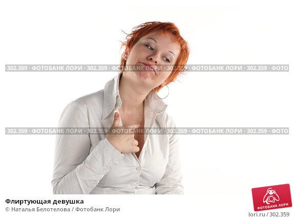 Флиртующая девушка, фото № 302359, снято 17 мая 2008 г. (c) Наталья Белотелова / Фотобанк Лори