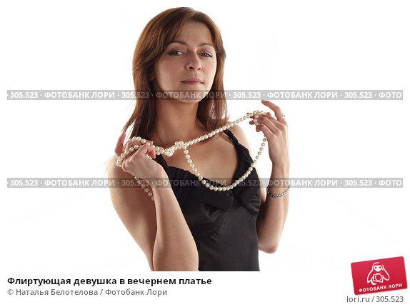 Флиртующая девушка в вечернем платье, фото № 305523, снято 31 мая 2008 г. (c) Наталья Белотелова / Фотобанк Лори