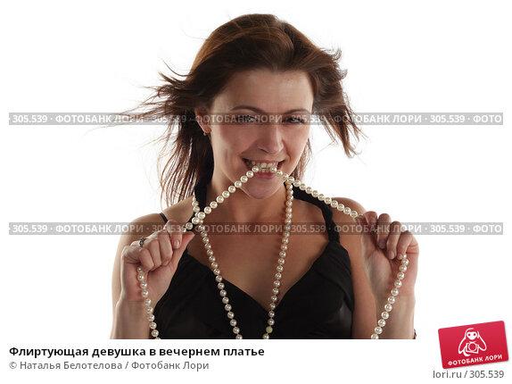 Флиртующая девушка в вечернем платье, фото № 305539, снято 31 мая 2008 г. (c) Наталья Белотелова / Фотобанк Лори