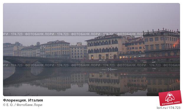 Купить «Флоренция. Италия», фото № 174723, снято 10 января 2008 г. (c) Екатерина Овсянникова / Фотобанк Лори