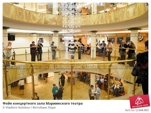 Купить «Фойе концертного зала Мариинского театра», фото № 2644063, снято 2 июня 2020 г. (c) Vladimir Kolobov / Фотобанк Лори