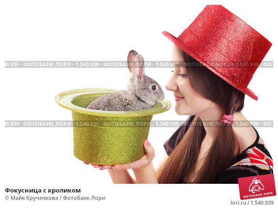 Купить «Фокусница с кроликом», фото № 1540939, снято 18 февраля 2010 г. (c) Майя Крученкова / Фотобанк Лори