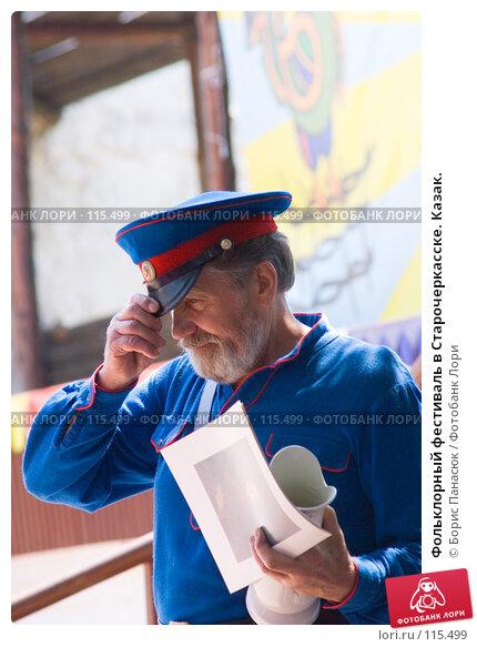 Фольклорный фестиваль в Старочеркасске. Казак., фото № 115499, снято 28 июля 2007 г. (c) Борис Панасюк / Фотобанк Лори