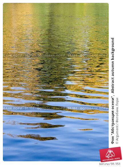 """Фон """"Абстракция осени"""",  Abstract autumn background, фото № 91151, снято 30 сентября 2007 г. (c) Argument / Фотобанк Лори"""