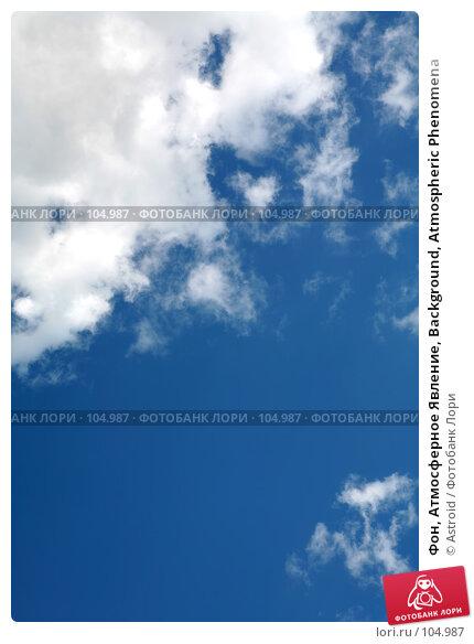 Фон, Атмосферное Явление, Background, Atmospheric Phenomena, фото № 104987, снято 27 марта 2017 г. (c) Astroid / Фотобанк Лори