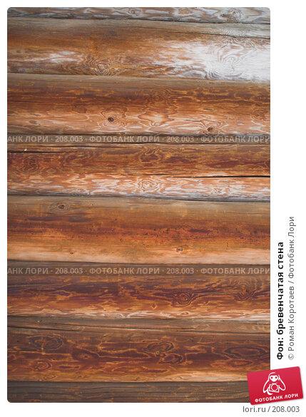 Фон: бревенчатая стена, фото № 208003, снято 3 января 2008 г. (c) Роман Коротаев / Фотобанк Лори
