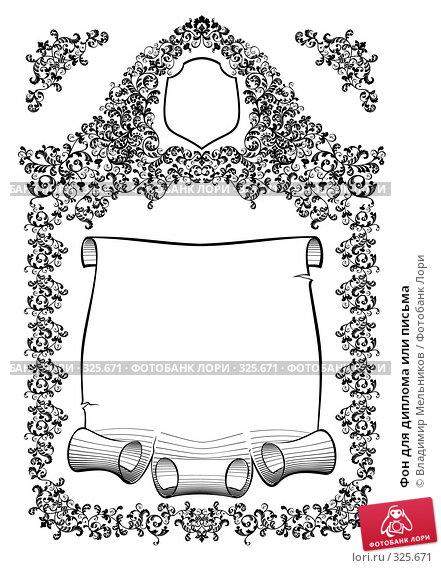 Фон для диплома или письма, иллюстрация № 325671 (c) Владимир Мельников / Фотобанк Лори