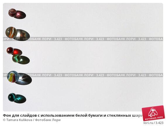 Фон для слайдов с использованием белой бумаги и стеклянных шариков, фото № 3423, снято 24 сентября 2005 г. (c) Tamara Kulikova / Фотобанк Лори