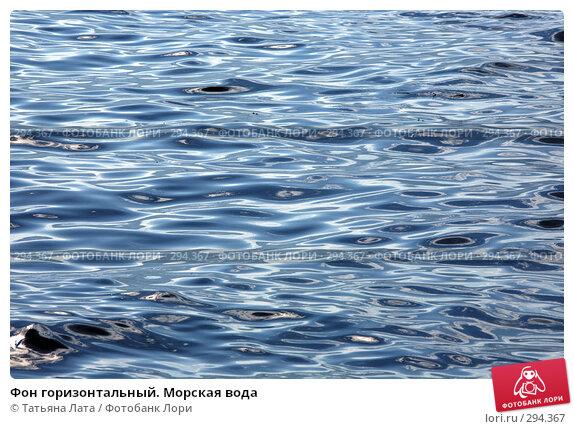 Фон горизонтальный. Морская вода, эксклюзивное фото № 294367, снято 2 мая 2008 г. (c) Татьяна Лата / Фотобанк Лори