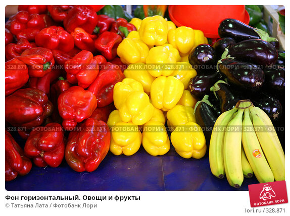 Фон горизонтальный. Овощи и фрукты, фото № 328871, снято 21 июля 2007 г. (c) Татьяна Лата / Фотобанк Лори