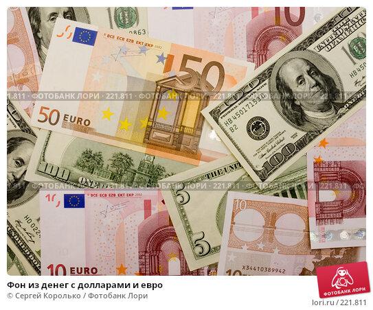 Фон из денег с долларами и евро, фото № 221811, снято 28 мая 2017 г. (c) Сергей Королько / Фотобанк Лори