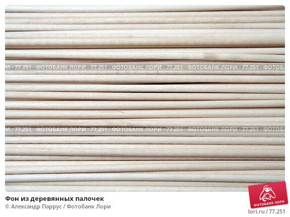 Фон из деревянных палочек, фото № 77251, снято 30 сентября 2006 г. (c) Александр Паррус / Фотобанк Лори