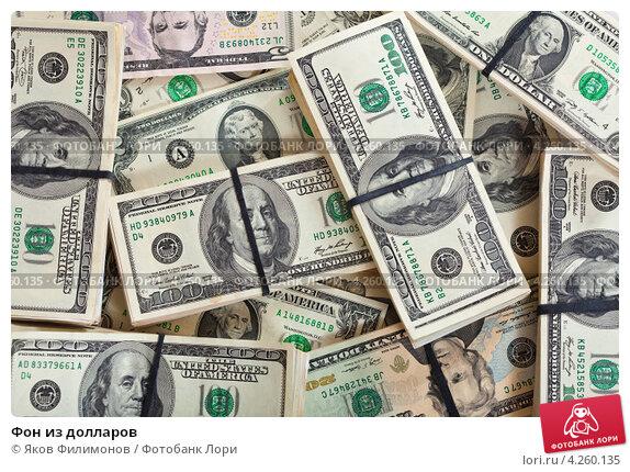 Купить «Фон из долларов», фото № 4260135, снято 23 февраля 2012 г. (c) Яков Филимонов / Фотобанк Лори