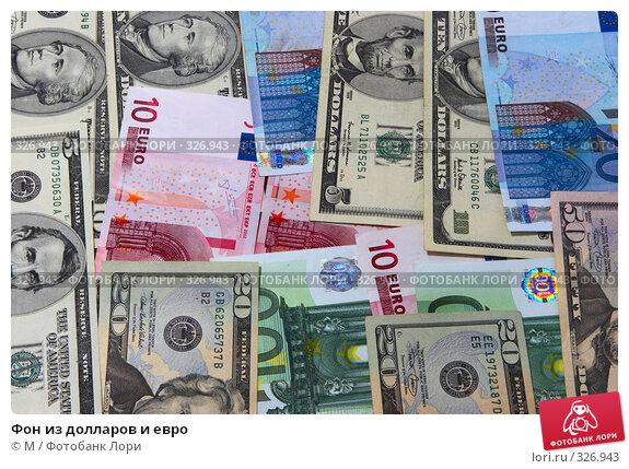 Купить «Фон из долларов и евро», фото № 326943, снято 25 апреля 2018 г. (c) М / Фотобанк Лори