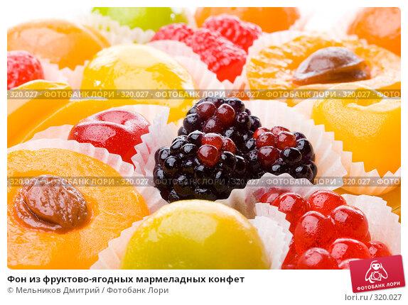 Фон из фруктово-ягодных мармеладных конфет, фото № 320027, снято 3 июня 2008 г. (c) Мельников Дмитрий / Фотобанк Лори