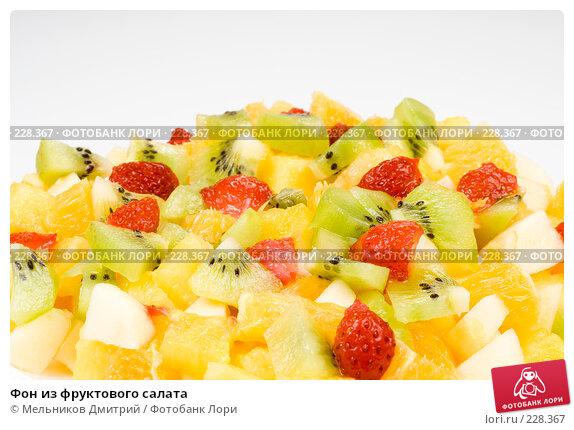 Купить «Фон из фруктового салата», фото № 228367, снято 20 марта 2008 г. (c) Мельников Дмитрий / Фотобанк Лори