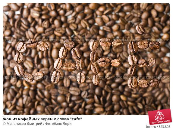 """Фон из кофейных зерен и слова """"cafe"""", фото № 323803, снято 14 июня 2008 г. (c) Мельников Дмитрий / Фотобанк Лори"""
