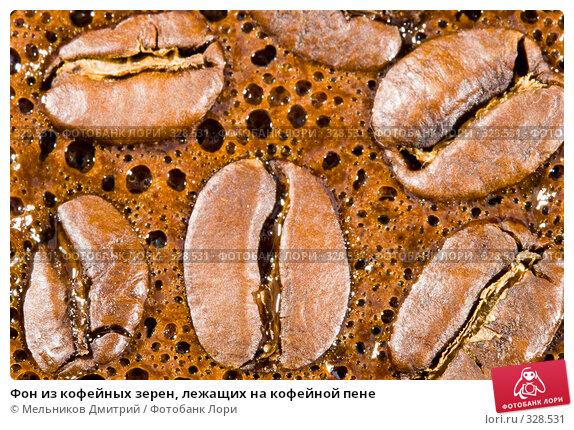 Купить «Фон из кофейных зерен, лежащих на кофейной пене», фото № 328531, снято 8 июня 2008 г. (c) Мельников Дмитрий / Фотобанк Лори