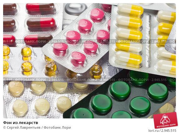 Купить «Фон из лекарств», фото № 2945515, снято 8 ноября 2011 г. (c) Сергей Лаврентьев / Фотобанк Лори