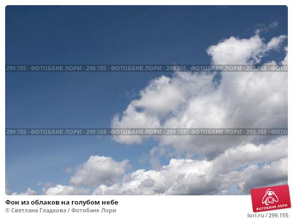 Фон из облаков на голубом небе, фото № 299155, снято 17 мая 2008 г. (c) Cветлана Гладкова / Фотобанк Лори
