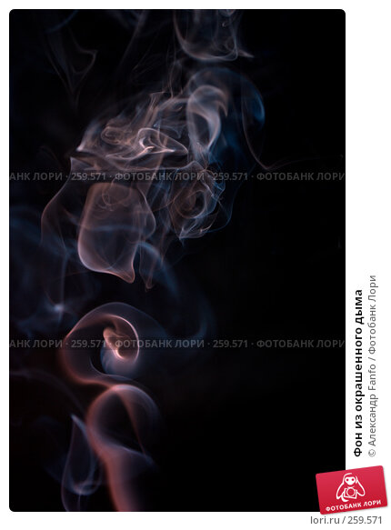 Фон из окрашенного дыма, фото № 259571, снято 24 мая 2017 г. (c) Александр Fanfo / Фотобанк Лори