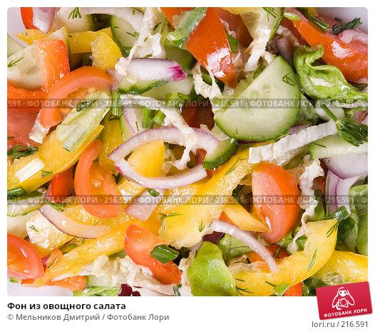 Фон из овощного салата, фото № 216591, снято 26 февраля 2008 г. (c) Мельников Дмитрий / Фотобанк Лори