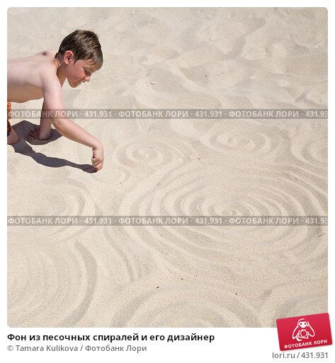 Купить «Фон из песочных спиралей и его дизайнер», фото № 431931, снято 24 августа 2008 г. (c) Tamara Kulikova / Фотобанк Лори