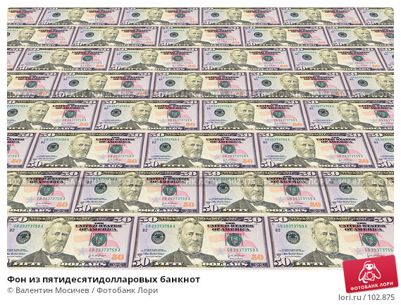 Фон из пятидесятидолларовых банкнот, фото № 102875, снято 16 января 2017 г. (c) Валентин Мосичев / Фотобанк Лори
