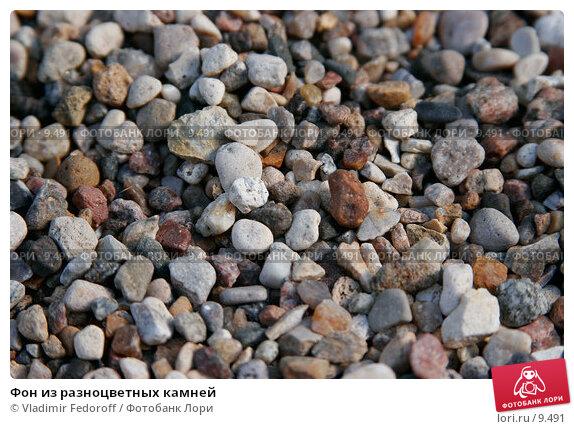 Фон из разноцветных камней, фото № 9491, снято 16 сентября 2006 г. (c) Vladimir Fedoroff / Фотобанк Лори