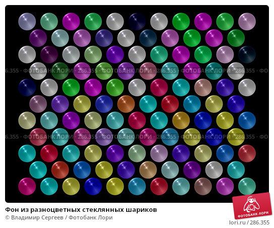 Фон из разноцветных стеклянных шариков, фото № 286355, снято 22 января 2017 г. (c) Владимир Сергеев / Фотобанк Лори