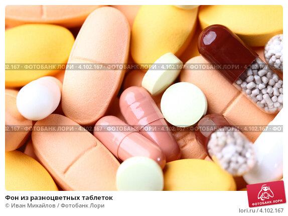 Купить «Фон из разноцветных таблеток», фото № 4102167, снято 5 мая 2009 г. (c) Иван Михайлов / Фотобанк Лори