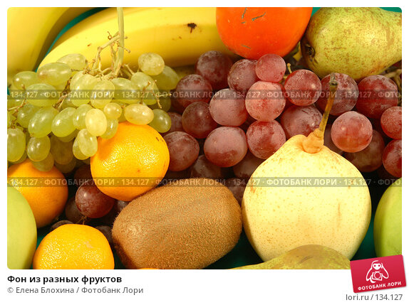 Фон из разных фруктов, фото № 134127, снято 1 декабря 2007 г. (c) Елена Блохина / Фотобанк Лори