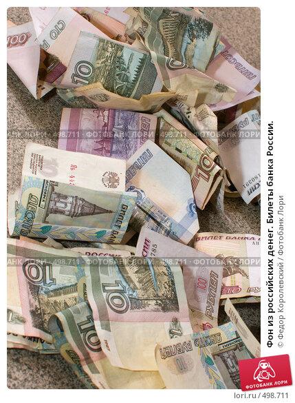 Купить «Фон из российских денег. Билеты банка России.», фото № 498711, снято 4 октября 2008 г. (c) Федор Королевский / Фотобанк Лори