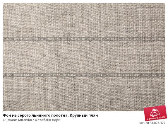 Купить «Фон из серого льняного полотна. Крупный план», фото № 3023327, снято 9 марта 2011 г. (c) Dzianis Miraniuk / Фотобанк Лори