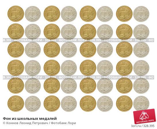Купить «Фон из школьных медалей», фото № 328395, снято 26 апреля 2018 г. (c) Коннов Леонид Петрович / Фотобанк Лори