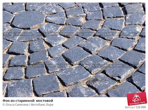 Фон из старинной  мостовой, фото № 125999, снято 16 августа 2007 г. (c) Ольга Сапегина / Фотобанк Лори