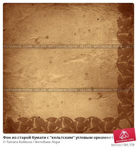 """Фон из старой бумаги с """"кельтским"""" угловым орнаментом, иллюстрация № 181179 (c) Tamara Kulikova / Фотобанк Лори"""