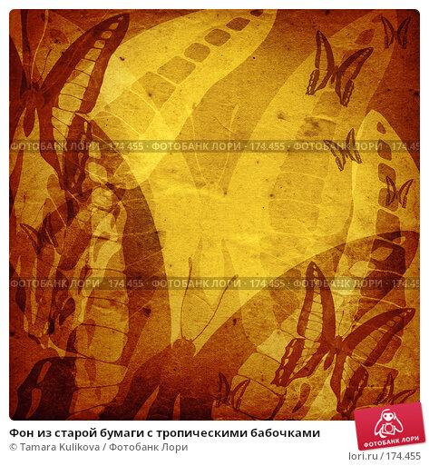 Фон из старой бумаги с тропическими бабочками, иллюстрация № 174455 (c) Tamara Kulikova / Фотобанк Лори