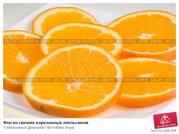Фон из свежих нарезанных апельсинов, фото № 228379, снято 13 марта 2008 г. (c) Мельников Дмитрий / Фотобанк Лори