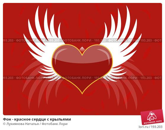 Фон - красное сердце с крыльями, иллюстрация № 193203 (c) Лукиянова Наталья / Фотобанк Лори