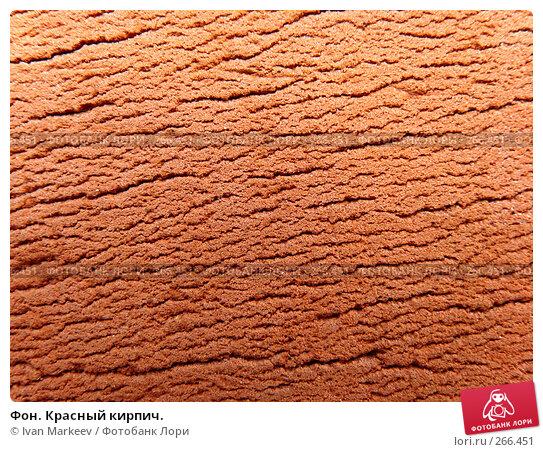 Фон. Красный кирпич., фото № 266451, снято 23 июня 2017 г. (c) Василий Каргандюм / Фотобанк Лори